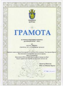 Грамота-Да украсим Бургас