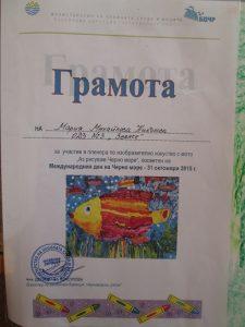 Пленер,,Аз рисувамЧерно море''1