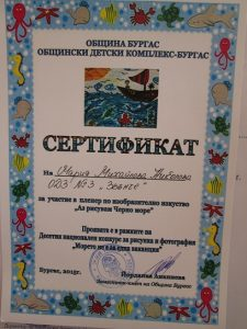 Пленер,,Аз рисувамЧерно море''2