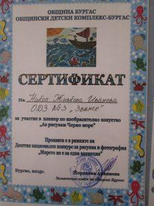 Пленер,,Аз рисувамЧерно море''3