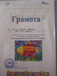 Пленер,,Аз рисувамЧерно море''4