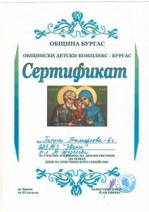 Полина Тимофеевна