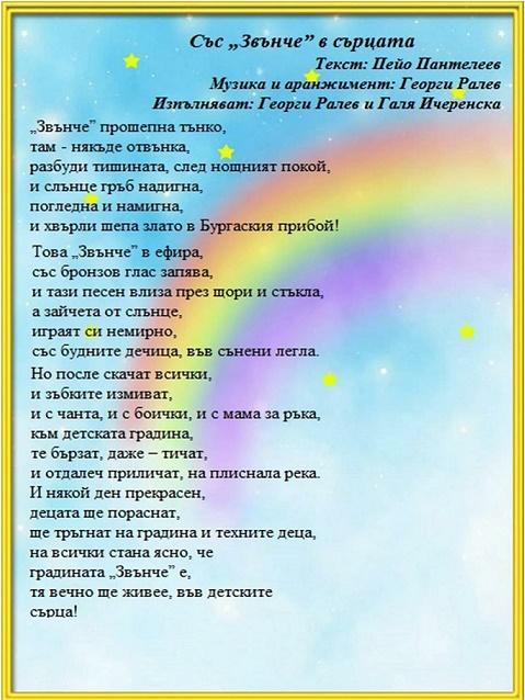Химн на ОДЗ№3,,Звънче''